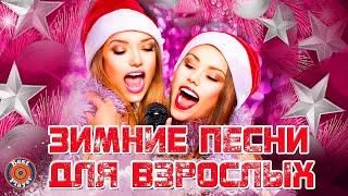 ЗИМНИЕ ПЕСНИ ДЛЯ ВЗРОСЛЫХ ❄ Новый год 2019