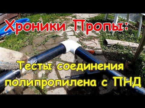 Хроники Пропы: тест соединения ПП и ПНД сваркой. Только для воды на огороде.