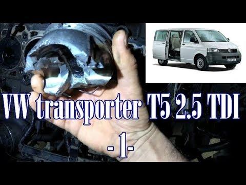 Транспортер т5 2 5 тди описание двигателя фольксваген транспортер