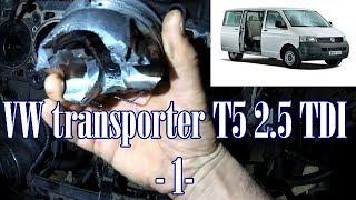 VW Transporter T5 2.5 tdi.Смерть двигателя.Обзор недостатков.Часть 1