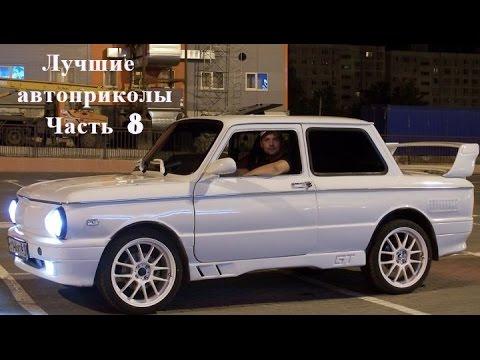Лучшие фото Приколы Автомобили Фото самое самое смешное в ...