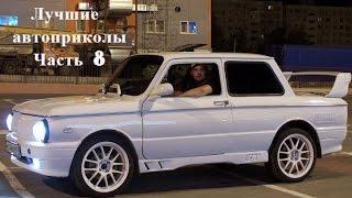 Лучшие фото  Приколы  Автомобили  Фото самое самое смешное в мире про машины  Класс! Часть 8