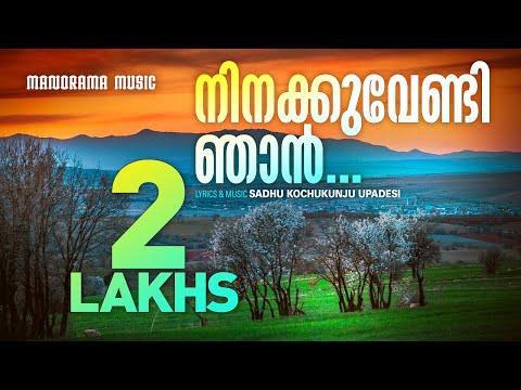Ninakku Vendi - Christian Devotional Song from Aswasageethangal MP3