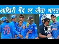 India beat South Africa in last ball thriller in Women's Cricket World Cup qualifier |????????