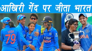 India wins in last ball thriller in Women's Cricket World Cup qualifier from South Africa | वनइंडिया