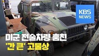 [뉴스 따라잡기] 미군 전술 차량 '험비' 빼돌린 고물상 / KBS뉴스(News)