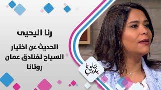 رنا اليحيى - الحديث عن اختيار السياح  لفنادق عمان روتانا