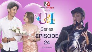 U & I | Episode 24 | Feat Aashma Biswokarma |Saroj Adhikari