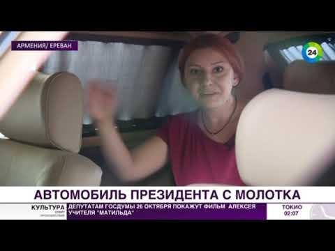 Лот-сенсация: Mercedes первого президента Армении выставили на торги - МИР24