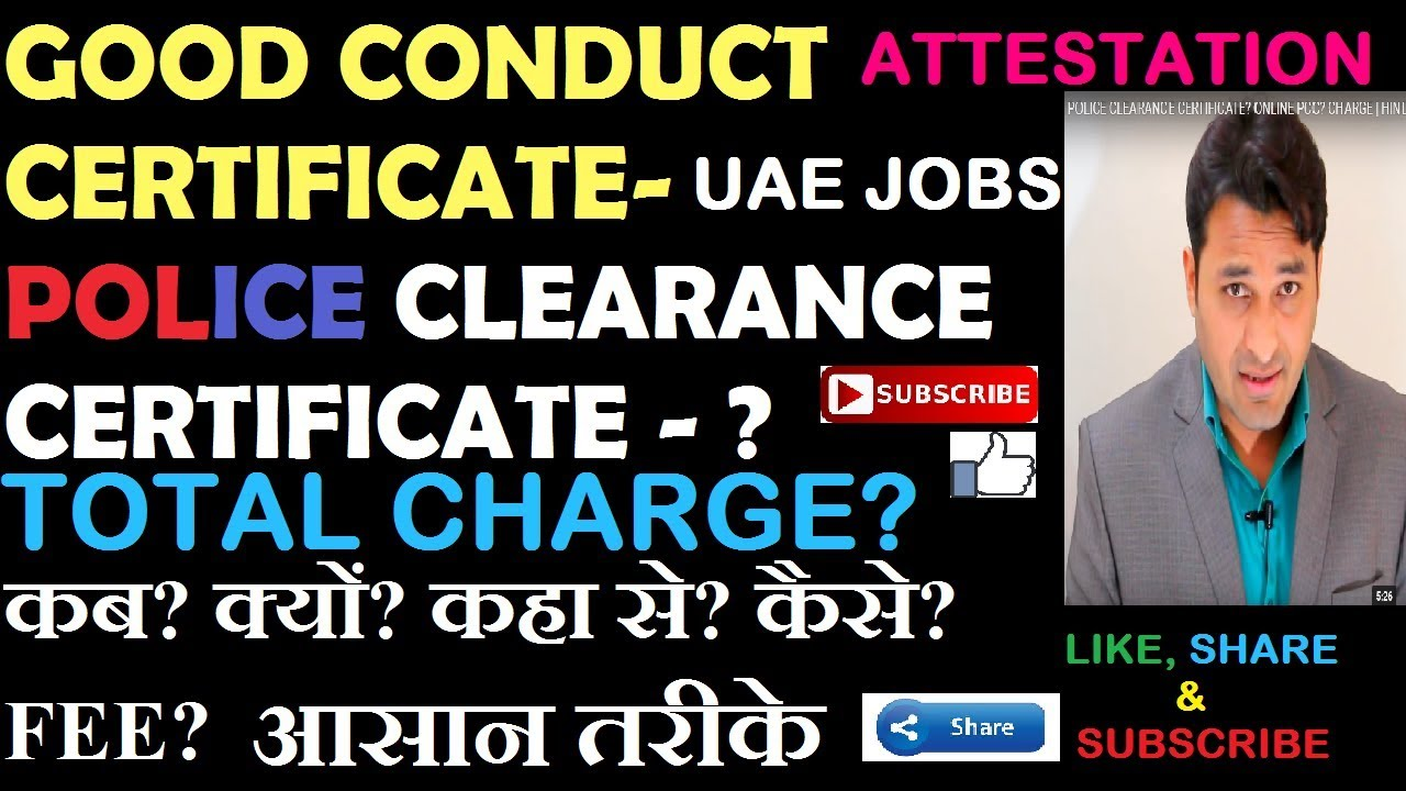 POLICE CLEARANCE CERTIFICATE? OR GOOD CONDUCT CERTIFICATE? UAE JOBS | TOTAL  CHARGE? | HINDI by MixNTips (Abroad Jobs & Career)