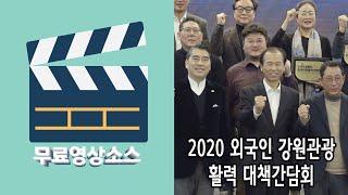 3월 12일 2020 외국인 강원관광 활력 대책간담회