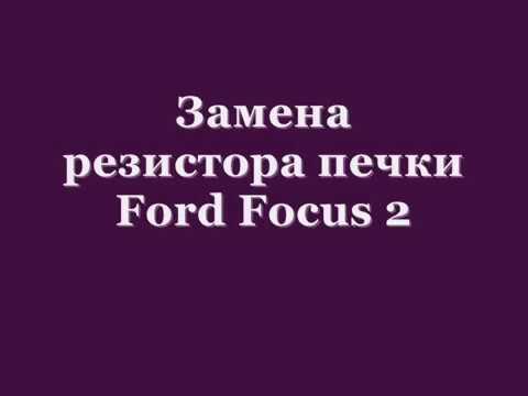 Замена резистора печки Форд Фокус 2