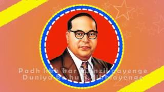 Hum hai Jay Bheem wale -Baba Sahib Ambedkar Song -Hindi Bhim Song