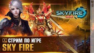 Трансляция по SkyFire