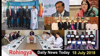 Rohingya Daily News Today 18 July 2018   أخبارأراكان باللغة الروهنغيا   ရိုဟင္ဂ်ာ ေန႔စဥ္ သတင္း