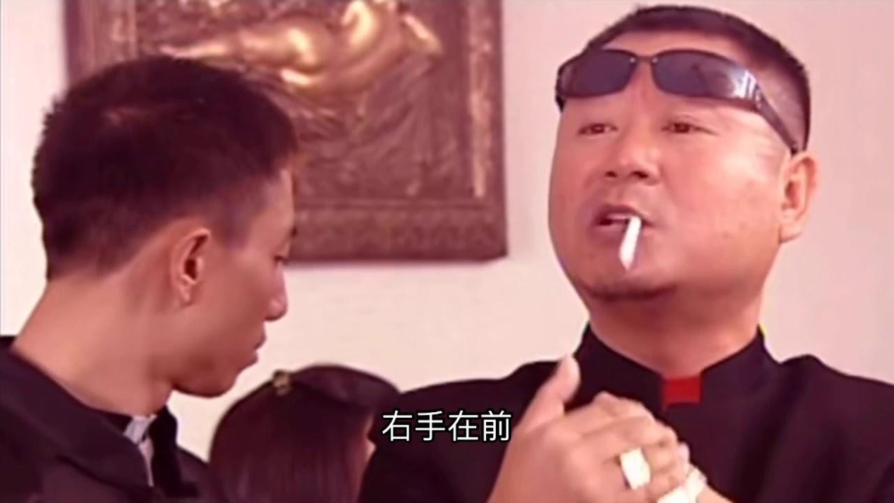 【马大帅】 彪哥视频3 范德彪讲礼仪