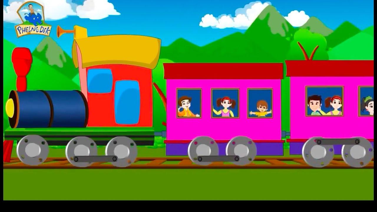 เพลง เด็ก รถไฟ