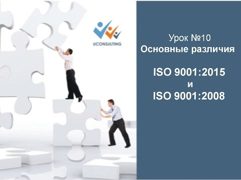 Система менеджмента качества - различие ISO 9001:2015  и ISO 9001:2008