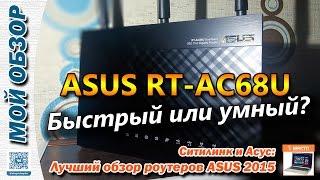 aSUS RT-AC68U Обзор роутера / Router Review