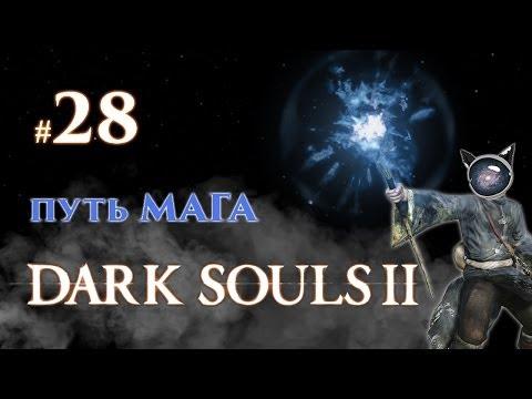 Dark Souls 2. Прохождение #28 - Путь мага. Босс: Скорпион Нажка