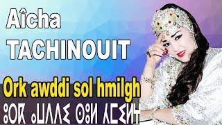 Aicha Tachinwit - Ork Awddi Sol Hmilgh - عائشة تاشينويت