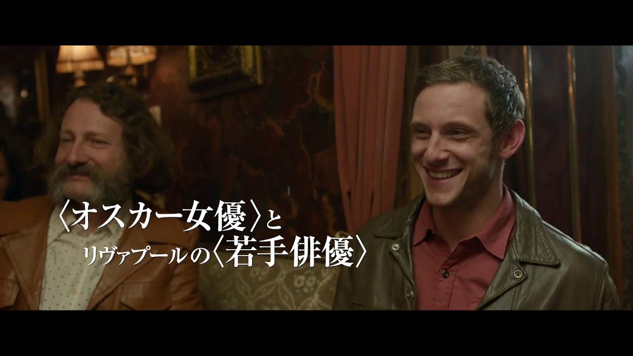 映画『リヴァプール、最後の恋』2019.3.30公開
