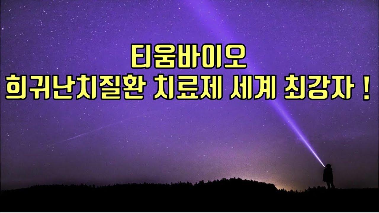 [ 주식 ] 티움바이오, 희귀난치질환 치료제 세계 최강자!