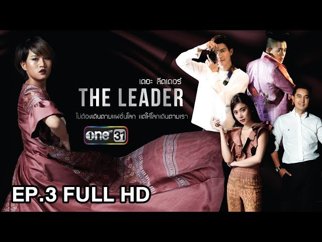 THE LEADER | EP.3 (FULL HD) | 14 ก.ย. 61 | one31