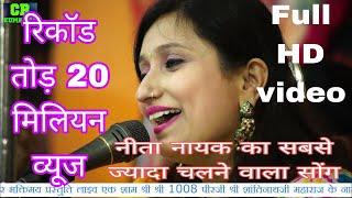 बिणजारी ऐ हँस हंस बोल प्यारी प्यारी बोल - नीता नायक - Live Hyderabad New Bhajan Song | Neeta Nayak