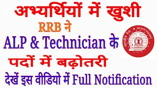 Railway ALP & Technician Vacancy Increase Official Notice || RRB ALP Post Increase Zone Wise 60,000