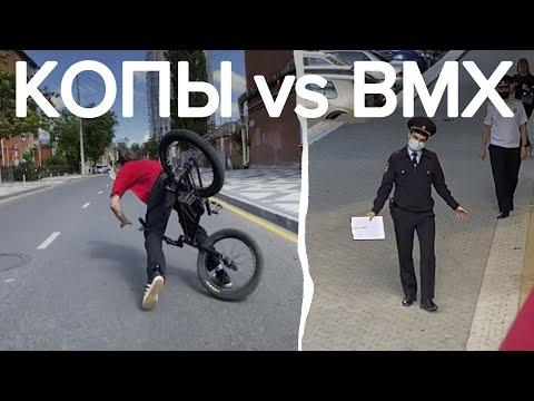 КОПЫ и BMX! Яким и День из его жизни🔥
