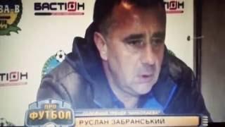 Тренер Миколаєва про штучний газон і секс з презервативом