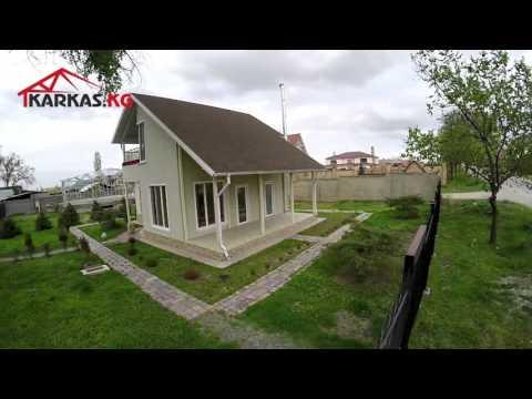 Каркасные дома в Бишкеке.