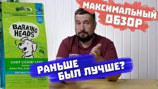 Сухой корм BARKING HEADS для собак с ягненком ОБЗОР КОРМА