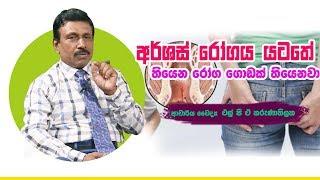 අර්ශස් රෝගය යටතේ තියෙන රෝග ගොඩක් තියෙනවා | Piyum Vila |19 -08-2019 | Siyatha TV