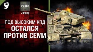 Остался против семи - Под высоким КПД №76 - от Johniq [World of Tanks]