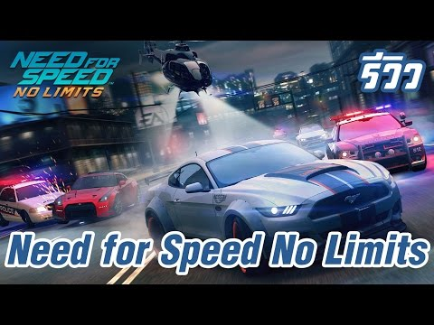 [รีวิวเกมมือถือ] Need For Speed No Limit เกมส์แข่งรถจากค่าย EA แต่งรถได้ ภาพสวยเหมือน PC!!