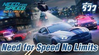 Need For Speed No Limit เกมส์แข่งรถจากค่าย EA แต่งรถได้ ภาพสวยเหมือน PC!!