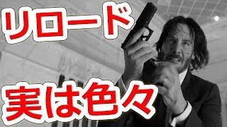 ハンドガンのリロード方法11パターン【実銃解説】NHG ダムダム弾 検索動画 21