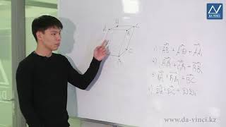 10 класс, 44 урок, Правило параллелепипеда