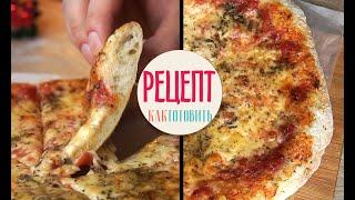 Пицца Маргарита Быстрее и вкуснее чем пицца из доставки