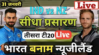 LIVE : NZ vs IND 4th T20, India vs New Zealand Live Score Live Cricket Live streaming online