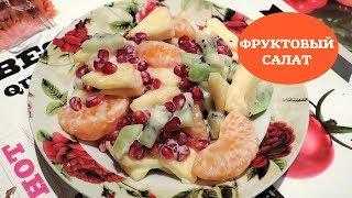 Фруктовый салат очень вкусный / Fruit Salad