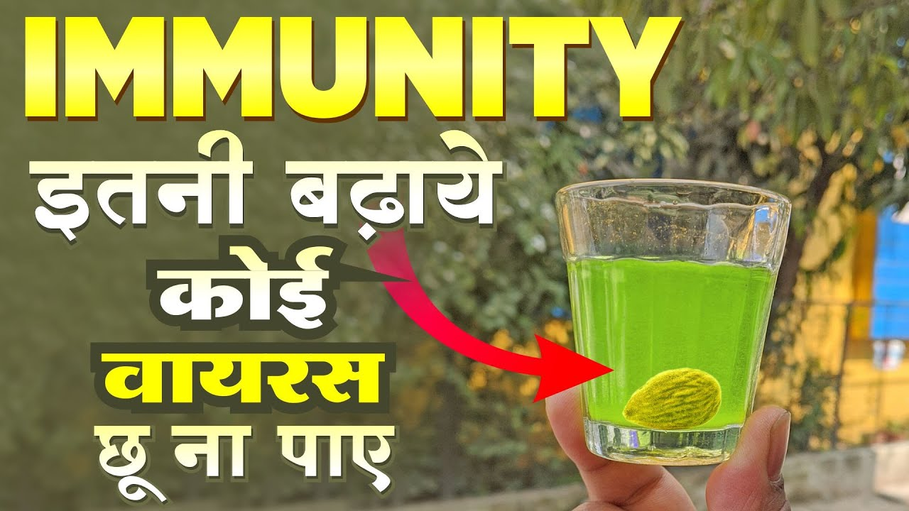 Immunity बढ़ाने के सबसे असरदार उपाय | How To Boost Immunity | Immune system कैसे मजबूत करें