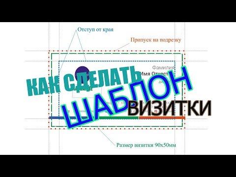 Визитки дешево в Москве, дизайн и печать визиток за 1 час.
