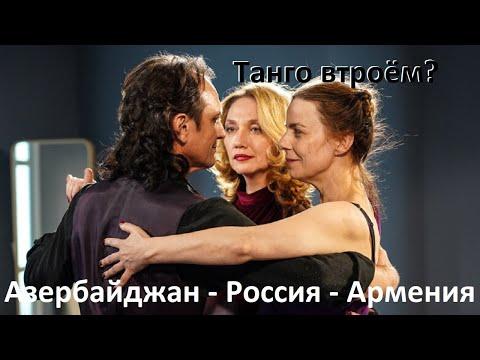 3+3 - Это новый формат Закавказских переговоров?! А кто мужчина в танго втроём?