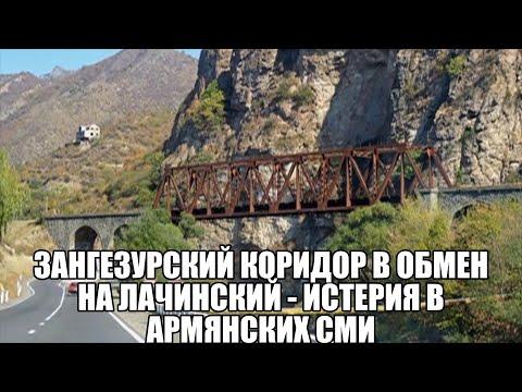Зангезурский коридор в обмен на Лачинский - Истерия в армянских СМИ . Петросян -Будут столкновения .