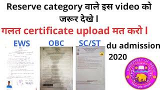 Reserve category वाले इस video को जरूर देखे | du admission 2020 | delhi university