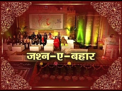 Jashn-e-Bahaar: You will swoon over the poetry and ghazals of these talented artists