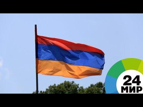 День Первой Республики: Армения празднует восстановление независимости - МИР 24